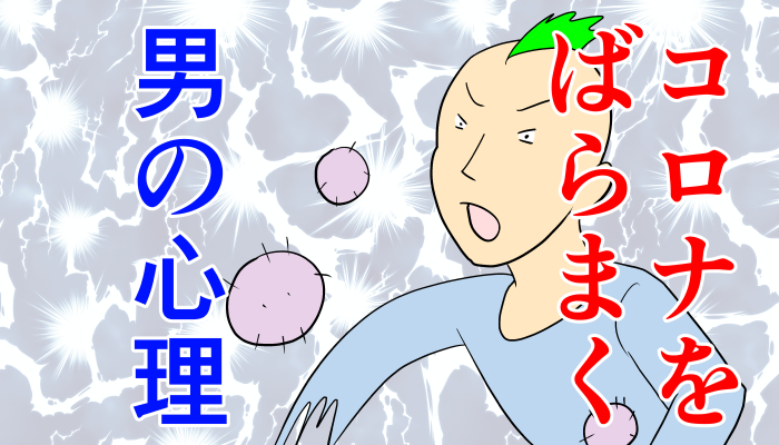 コロナバラマキ男