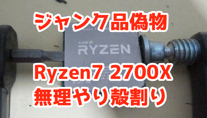 Ryzen7殻割り