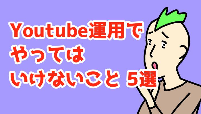 youtube運用