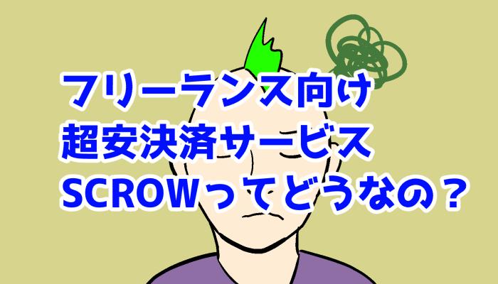 SCROW