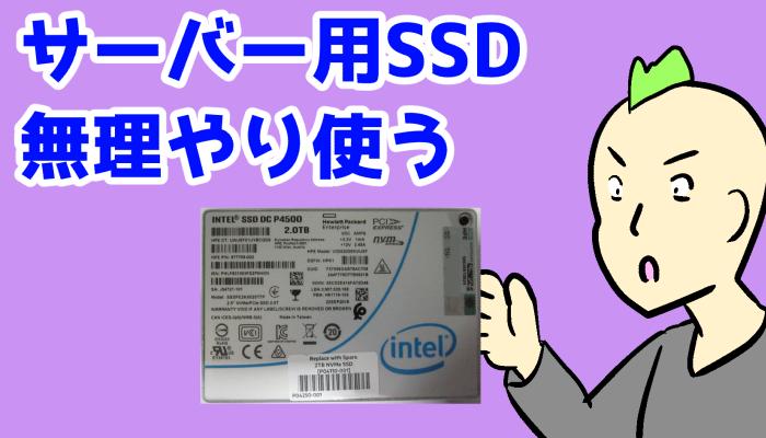 サーバー用SSD